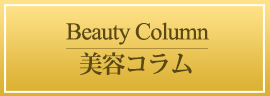 beautycolumn